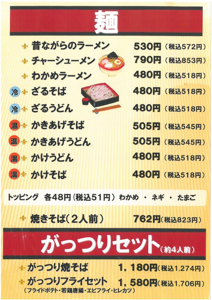 menu_ページ4