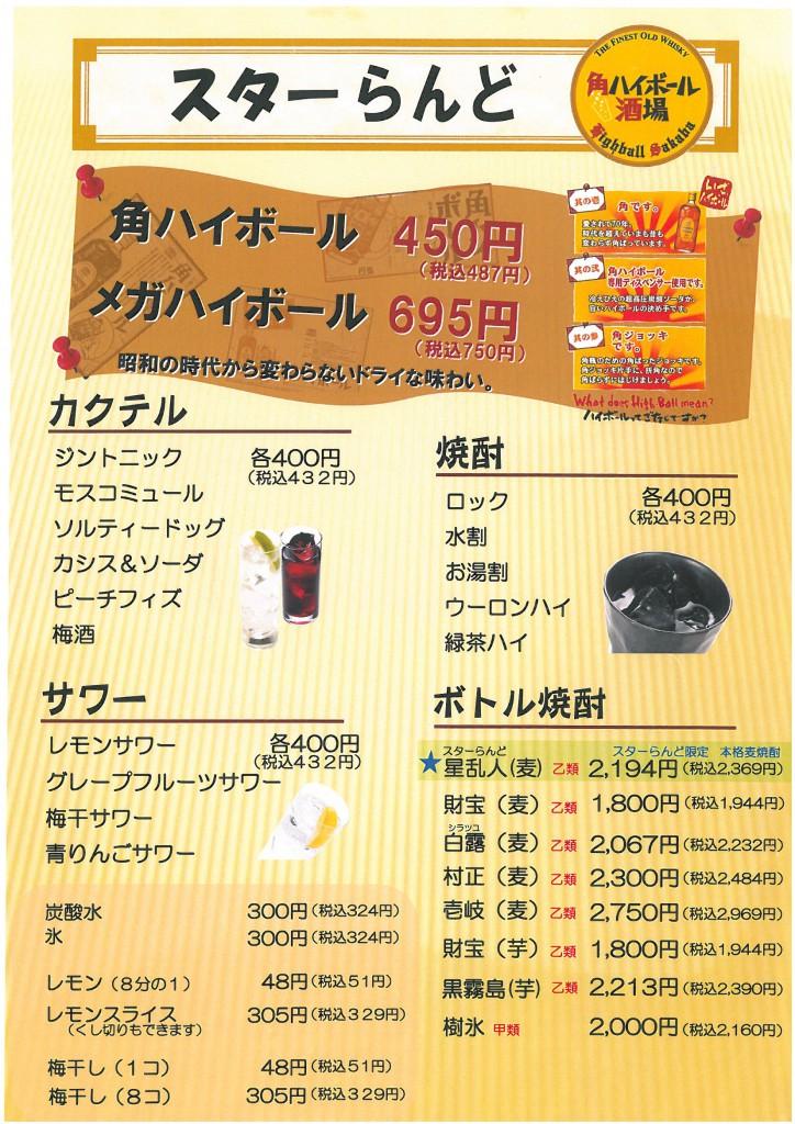 menu_ページ7