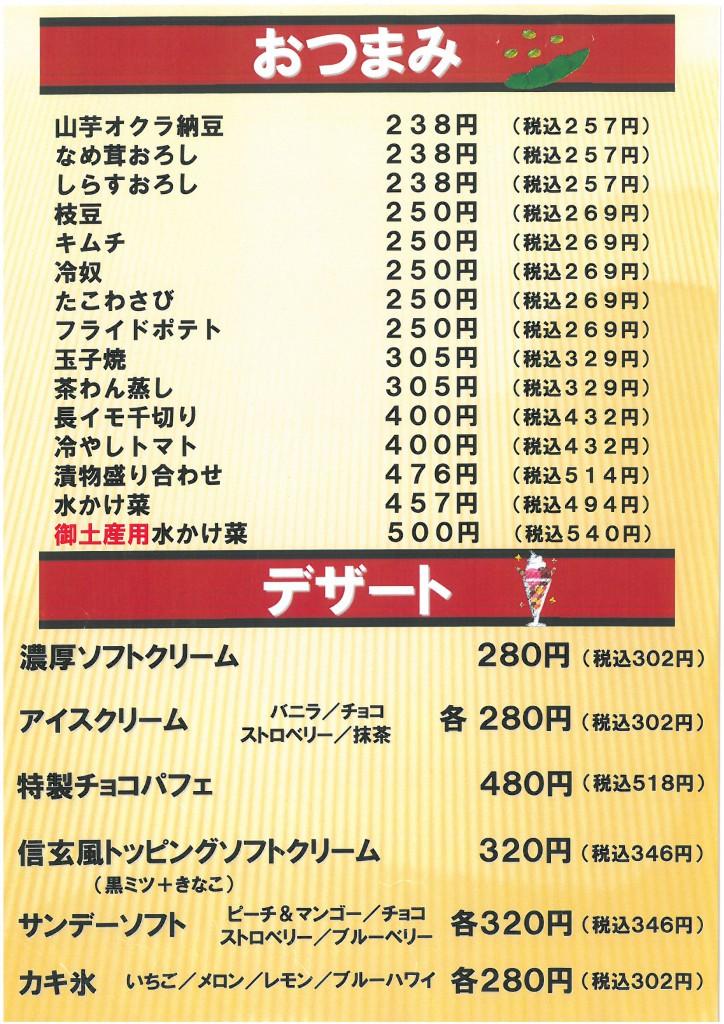 menu_ページ6