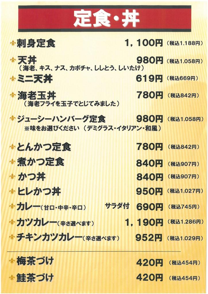 menu_ページ3