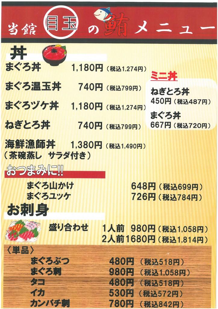 menu_ページ1