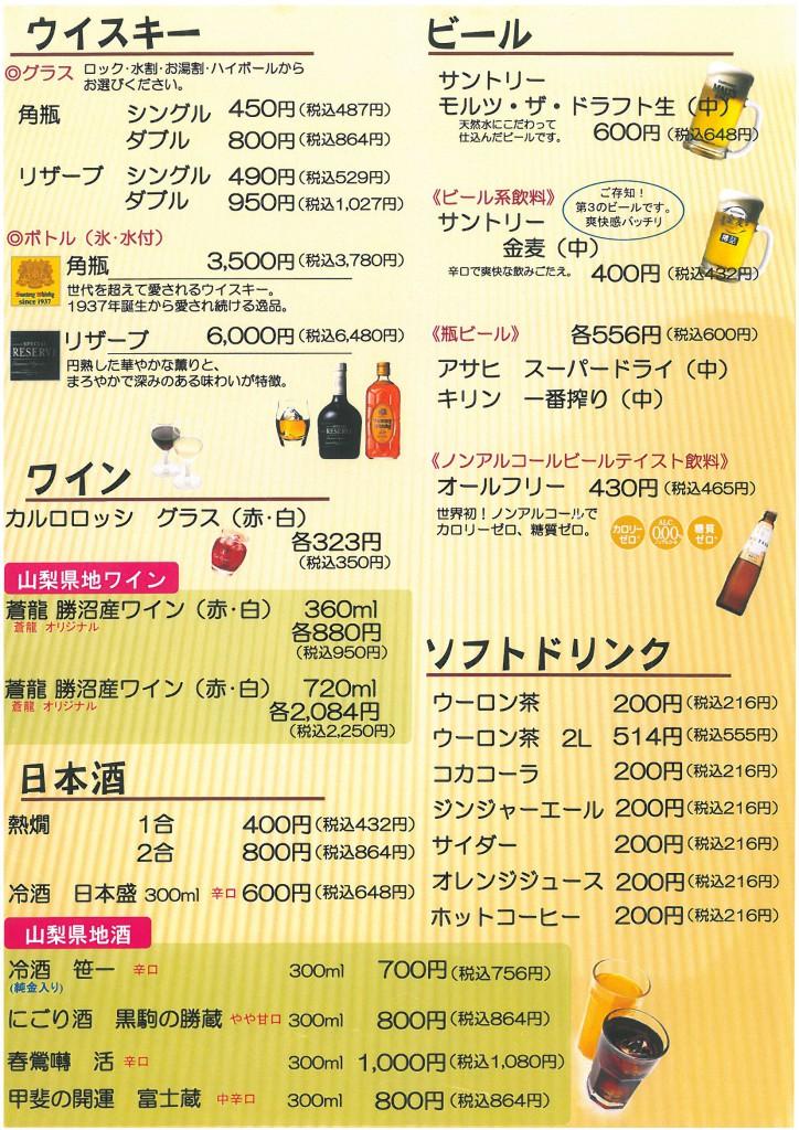menu_ページ8