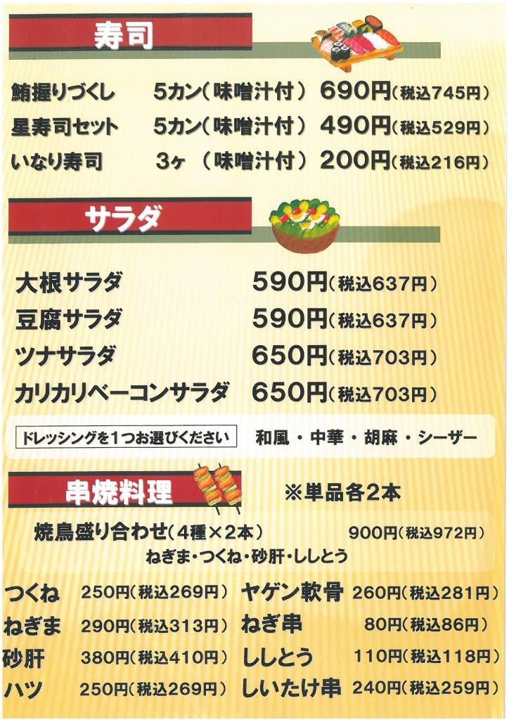 menu_ページ2