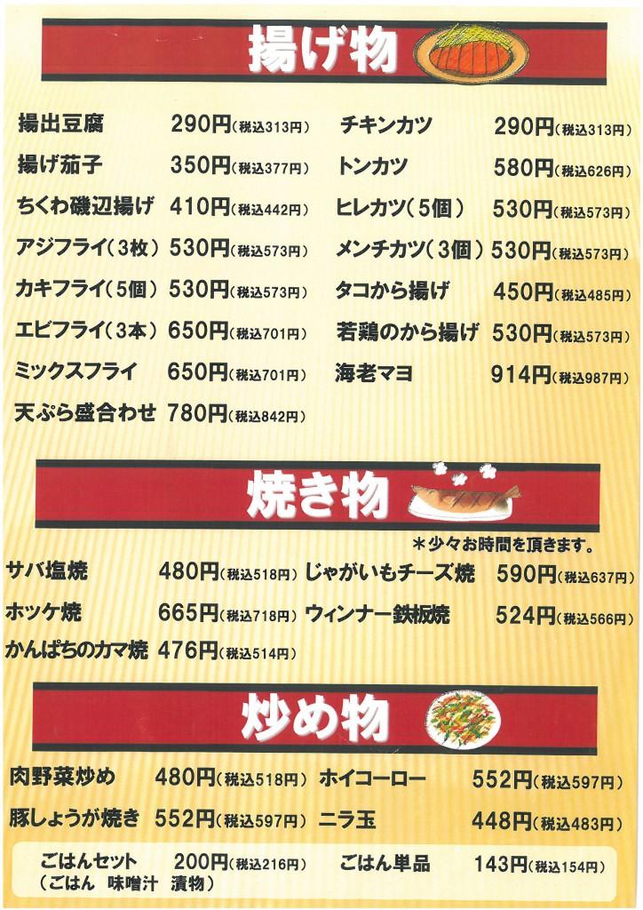 menu_ページ5