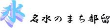 kankoujyouhou_mizu