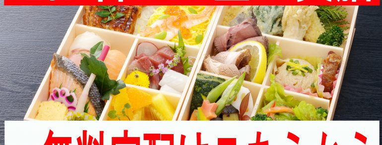 宅配料理 「金の美膳」OPEN!!