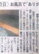 ありがとう風呂がメディアに掲載されました
