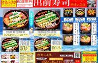 「宅配寿司」館内でのお食事も可です~♪