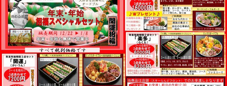 年末年始特別!「招福 お寿司&オードブルセット」