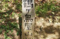 登山記八合目(角研山~鶴ケ鳥屋山~近ケ坂)