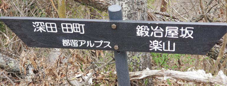 「都留アルプス」直結の遊歩道をつくります!!
