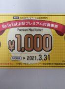 GOTO EAT 山梨プレミアム付き食事券!